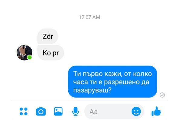 съобщение
